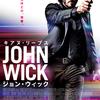 【感想】ジョン・ウィック あのガンカタを彷彿とさせる