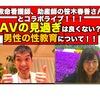 性教育YOUTUBER誕生!笹木春香さんとコラボしました!
