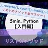 【解説動画あり】リストの基本メソッド|Python超入門シリーズ【第11回】