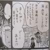 『Mr.FULLSWING』作者の描く育児エッセイ漫画「娘へ ~将来死にたくなったらコイツを読め~」