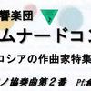 明日16日 相模原市民交響楽団プロムナードコンサート 開催!