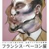 『フランシス・ベーコン展』東京国立近代美術館