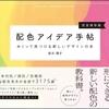 3,175選の配色数の配色見本を網羅した配色の教科書