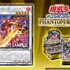 【遊戯王】新規カード《焔聖騎士将-オリヴィエ》が判明!【PHANTOM RAGE】