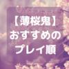 【薄桜鬼】『薄桜鬼』おすすめプレイ順と移植版の追加要素まとめ【どの順番でプレイする?】