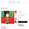 祝!カンボジアT2.0が、オンラインで買えるようになりました!!!!!!!!!!!!!