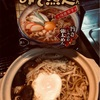 3/9 おうちばんごはん〜味噌煮込みうどん愛〜