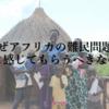 なぜアフリカの難民問題を「身近に」感じてもらうべきなのか?