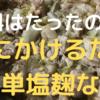 火にかけるだけ!簡単鳥の塩麹なべと回転寿司でよく見るあのネタのサラダ
