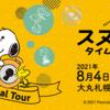 [特別展]★スヌーピー ピーナッツ誕生70周年記念 タイムカプセル展