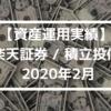 【資産運用実績】楽天証券 / 積立投信 2020年2月