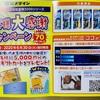 セメダイン 瞬間接着剤3000シリーズ お客様大感謝キャンペーン 6/30〆