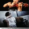 """【石橋尚子×葉山拓亮】 """"VP ACT vol.1"""""""