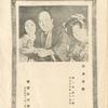 東京 新宿 / 新宿松竹館 / 1926年 3月5日-11日