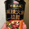明星 中華三昧  麻辣火鍋拉麺  食べてみた