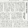 経済同好会新聞 第224号 「人命軽視は明らか」