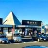 道の駅「富士」のトイレ情報(静岡県)
