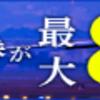 京セラドーム大阪周辺ホテルを予約|嵐・NEWS・関ジャニ∞ 2018年11月~2019年1月公演