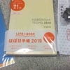 「暁の喪女」は、来年の手帳を手に入れた。