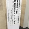 神奈川支部 学術集会