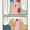 スキウサギ「モロビとコゾリテ」