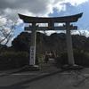 【福岡県中間市】埴生神社