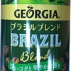 7本飲めばどんな願いも叶うと言うジョージアブラジルアドベンチャー。二択で一人称の洗練されたゲーブックです。