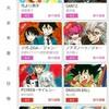 【無料】漫画好きかとことん満足した漫画アプリ『ジャンプ+』ダウンロードしない理由がない。