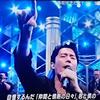 【動画】福山雅治がMステ(8月31日)に出演!甲子園!