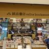 代官山の蔦屋書店のモデルになった台湾の「誠品書店」に行ってきたよ!