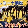 いよいよ開幕!アグレミーナ浜松2018シーズンメンバー紹介