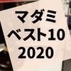 2020年に遊んで面白かったマーダーミステリー・ベスト10