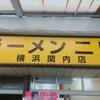 今年初めてのラーメン二郎を食してきました!! @関内