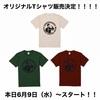 オリジナルTシャツ発売!