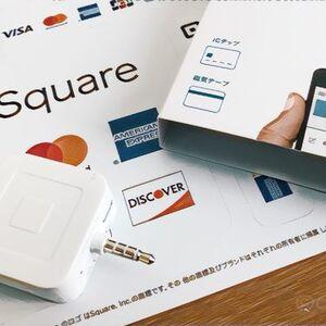 実質0円で導入できるカード決済『Square(スクエア)』のメリット・デメリット徹底解説!Squareでクレジットカード加盟店になろう。