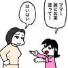 No.1301 思春期&反抗期中の娘らしい親への甘え方