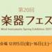 管楽器フェスタまであと3日!!オススメ商材のご紹介!