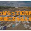 【仮装通貨】【Coincheck】酔っ払って10万円をゴミ箱にぶち込んでいた。