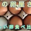 幻の卵屋さんで珍しい卵食べ比べ!