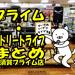 プライム・ストリートライブまとめ(2018/5/8更新)