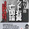 小川敏夫参議院議員の民進党再結集論は、何をいいするか?〜〜〜(下へ続く。本文を読みたい人は、ここをクリック。)