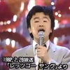 NHK「レッツゴーヤング」サザンオールスターズ出演データ