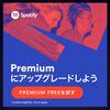 Spotify、もうすぐ国内サービス開始か~日本語広告表示始まる