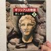 最後の「歴史エッセイ」【読書感想文】『ギリシア人の物語Ⅲ 』