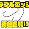 【RYUGI】細軸、ロングテーパーのフックに新サイズ「ダブルエッジ#2、5/0」追加!