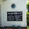 清水区折戸 喫茶店『2番ハッチ』