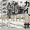『セカイ、WORLD、世界』 (ビームコミックス) 読了