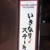 【お得】いきなりステーキで1000円ワイルドステーキを食す!!