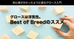 グロースは浮気性。Best of Breedのススメ