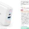 モバイルバッテリー&USB PD充電器の新モデル「Anker PowerCore III Fusion 5000」が登場 初回限定20%OFF